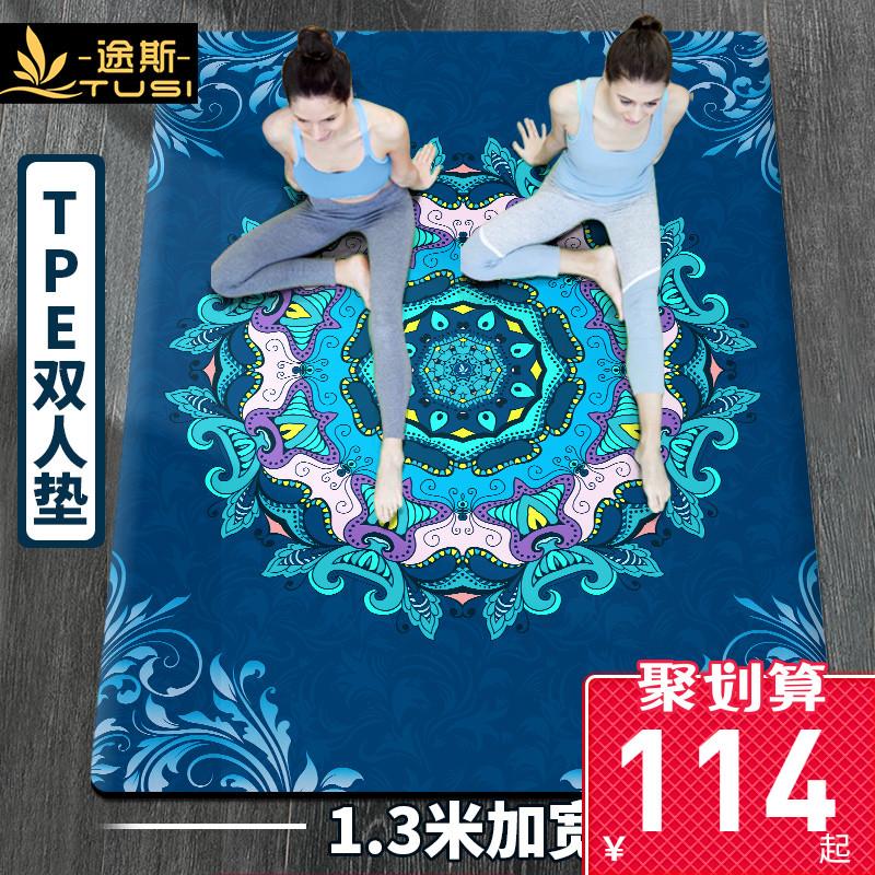 途斯tpe双人瑜伽垫加厚客厅地垫