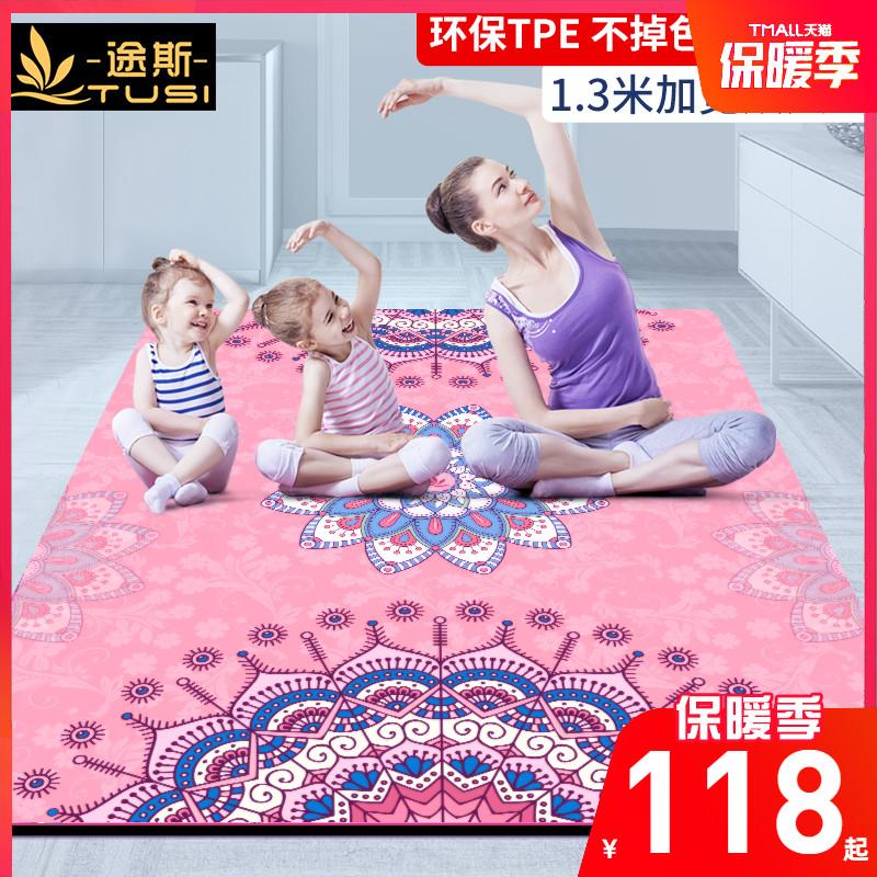 途斯双人瑜伽垫女防滑儿童练功垫加厚加宽加长舞蹈垫子tpe健身垫 thumbnail