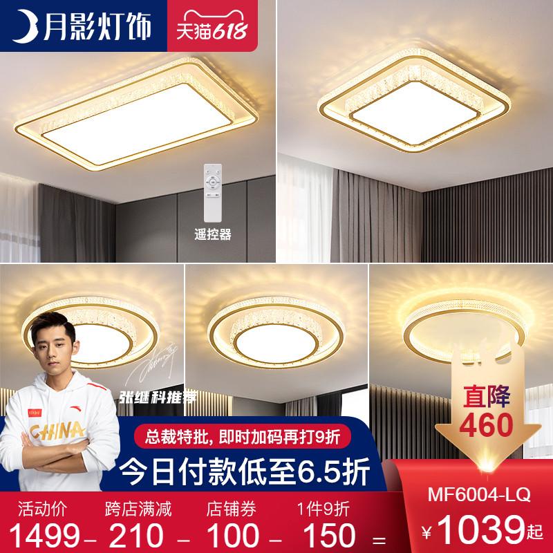 轻奢led吸顶灯水晶客厅灯餐厅卧室现代简约北欧灯具组合全屋套餐