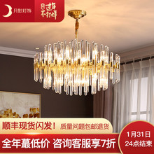 Copper Postmodern Light Luxury Chandelier Port-style Crystal Living Room Lighting Nordic Style Bedroom Simple Home Restaurant Lighting