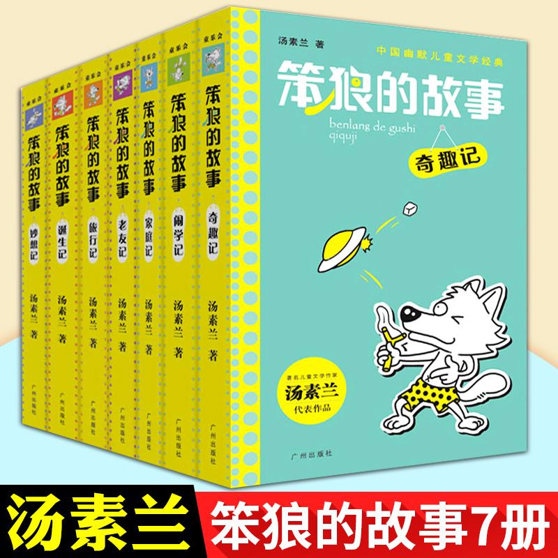 全7册 笨狼的故事全套书籍四年级汤素兰童话书非注音版一二三年级小学生课外书必读一本儿童文学读物6-9-12岁汤素兰成长故事书单本