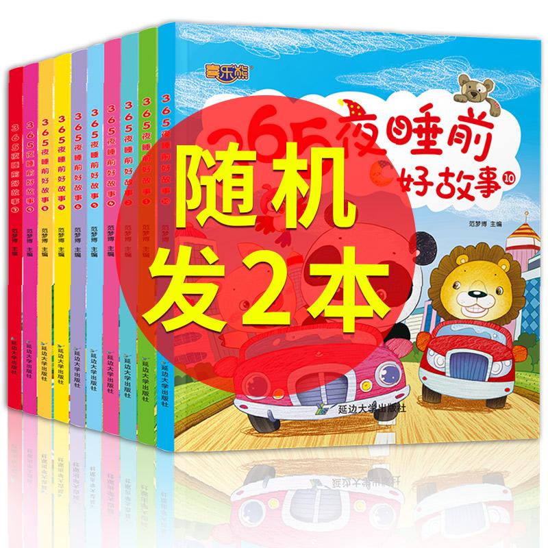 随机2本 365夜睡前10分钟彩图注音版儿童故事书幼儿园宝宝1-6周岁带拼音的童话故事图书0-3婴幼儿绘本早教启蒙读物 一年级识字阅读