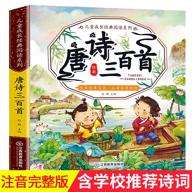 唐詩三百首幼兒早教古詩彩圖注音圖書啟蒙讀物一年級課外3-4-5-6歲國學閱讀書小學生二年級學期必讀課外書成語故事繪本兒童
