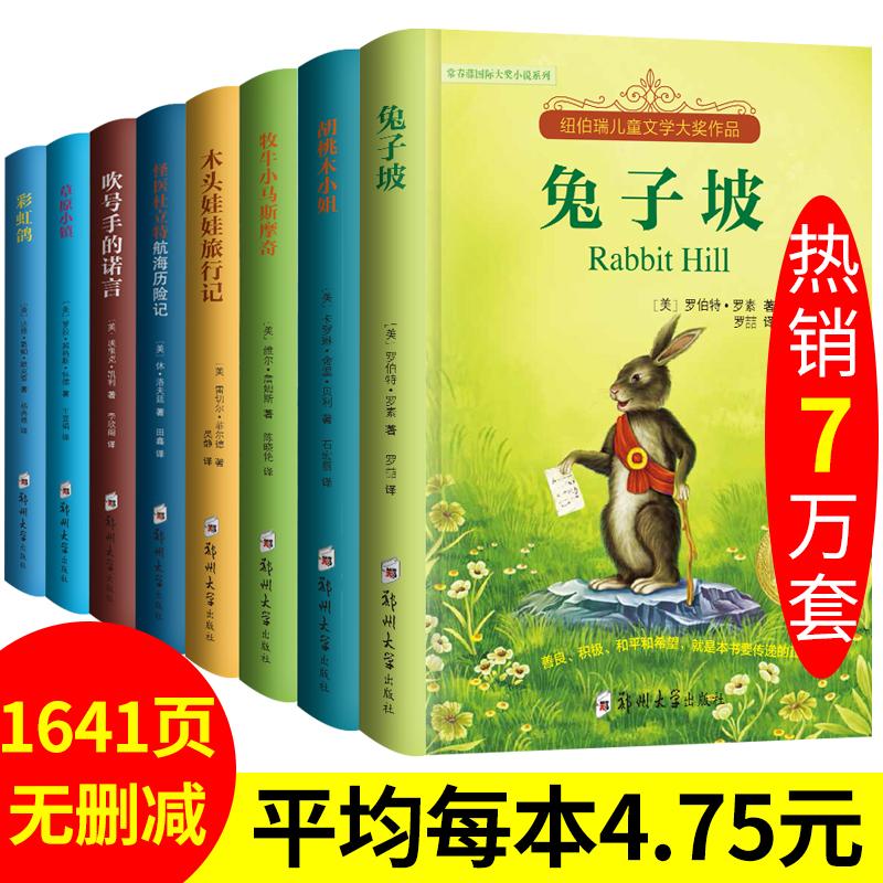 兔子坡正版全套适合五六年级小学生课外阅读书籍3-4-6-8-9-10-12-15岁儿童文学名著读物小学五四三年级课外书必读的班主任老师推荐