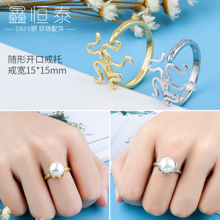 925純銀萬能戒託多功能戒指託鑲嵌珍珠蜜蠟琥珀戒指空託diy女款託
