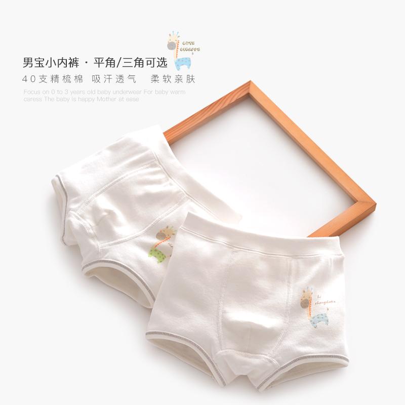 盛哲卡宝宝内裤1-3岁纯棉三角婴儿平角男童裤头夏季儿童小3-4幼儿 - 封面