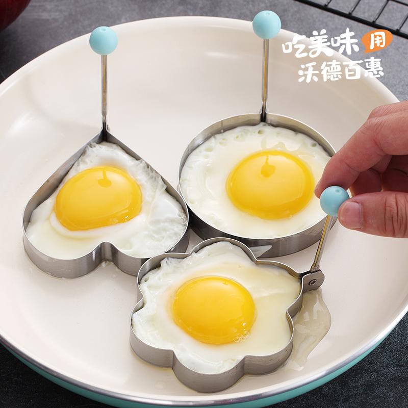 不锈钢煎蛋模具煎鸡蛋模型创意爱心便当早餐荷包蛋圆形不沾煎蛋器