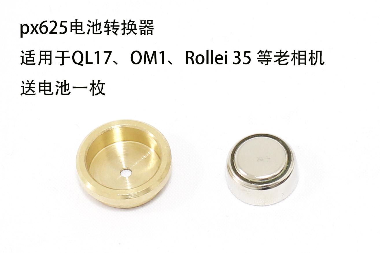 PX625 аккумулятор конвертер QL17 Rollei35 OM1 камера аккумулятор старый камера батареи кнопки