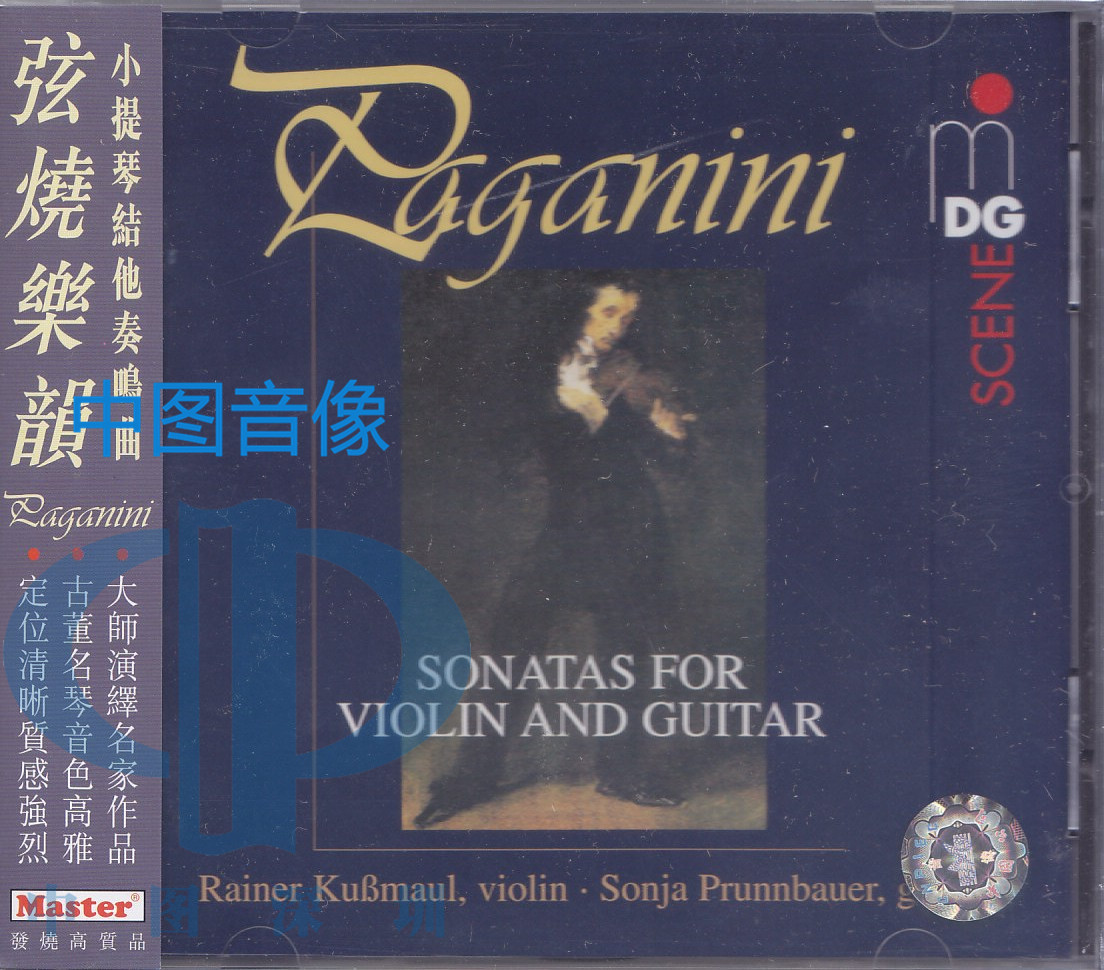 【中图音像】明达 MDG60311692 小提琴结他奏鸣曲 弦烧乐韵 CD