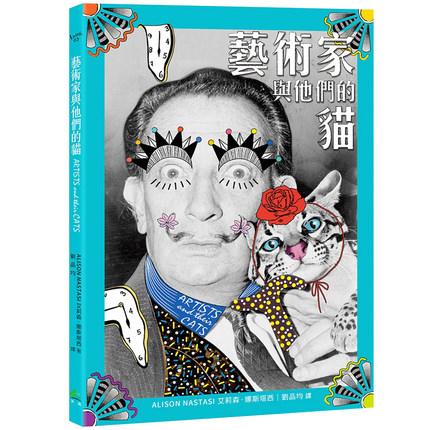 现货港台原版 ��g家�c他��的� 艺术家和他们猫之间的故事 艺术史趣闻 猫奴的故事 沐�L文化