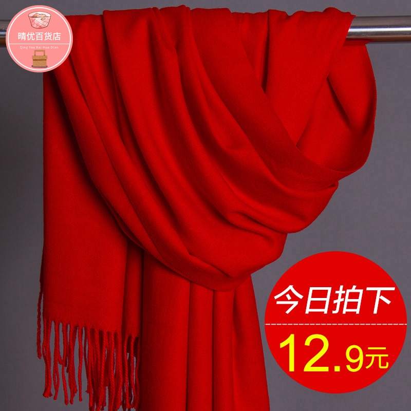 Scarf womens winter Korean version of all kinds of autumn and winter red super thin wool like shawl dual purpose winter Chinese Red