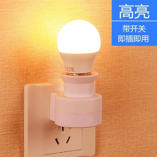 节能插电高亮移动带开关LED小夜灯泡看书灯插座床头小壁灯喂奶灯