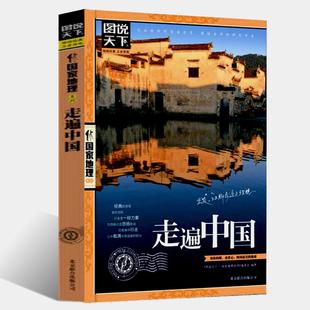 走遍中国 游遍中国2018中国自助旅游 图说天下 国家地理 国内世界自助游旅游旅行指南旅游书籍旅游景点