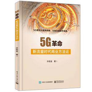 正版书籍 5G革命:新流量时代商业方法论 许宏金智慧零售医疗城市物流智能制造社交文娱网络管理与运维计算机网络通信安全5g技术