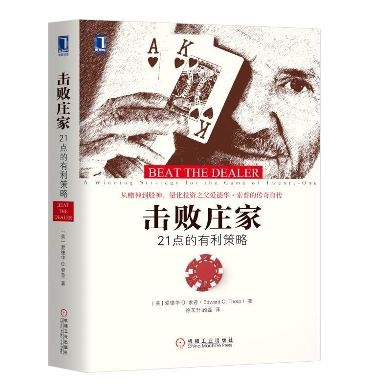 正版 击败庄家 21点的有利策略 爱德华 O 索普 金融投资通俗读物华尔街量化投资之父爱德华索普经济管理金融理财股票基金投资书籍