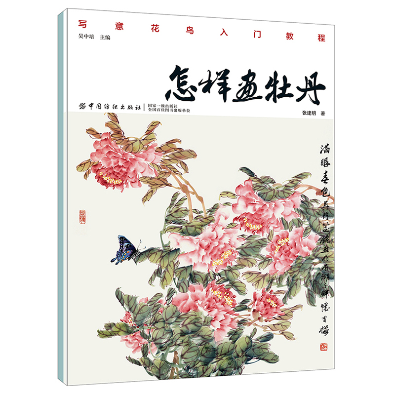 Китайская живопись Артикул 599255655754