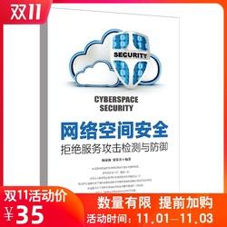 正版书籍 网络空间安全 拒绝服务攻击检测与防御 杨家海 常见的DDos攻击及辅助攻击工具技术书籍计算机网络空间网络运行管理图书籍