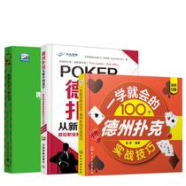 德州撲克從新手到高手德州撲克游戲入門德州撲克從新手到高手經驗100個德州撲克實戰技巧一學就會德州撲克小綠皮書全3冊
