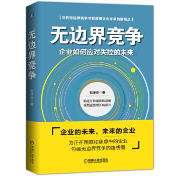 正版 无边界竞争 企业如何应对失控的未来 经济金融跨界指南网络营销推广方式 传统企业转型 互联网+时代创新商业模式书籍
