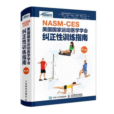 正版书籍 NASM-CES美国国家运动医学学会纠正性训练指南(修订版) 肌肉失衡肩颈膝关节运动损伤体态矫正筋膜释放精准拉伸康复训练书