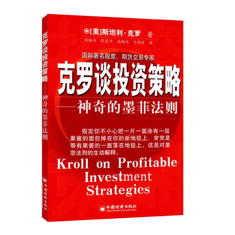 【投资技巧】克罗谈投资策略(神奇的墨菲法则)克罗Krol S 金融投资分析书籍 期货交易 投资策略介绍分析书籍 股票涨跌预测分析书籍