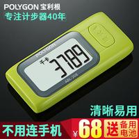 Polygon电子计步器学生中年老人走路跑步运动多功能卡路里记步器