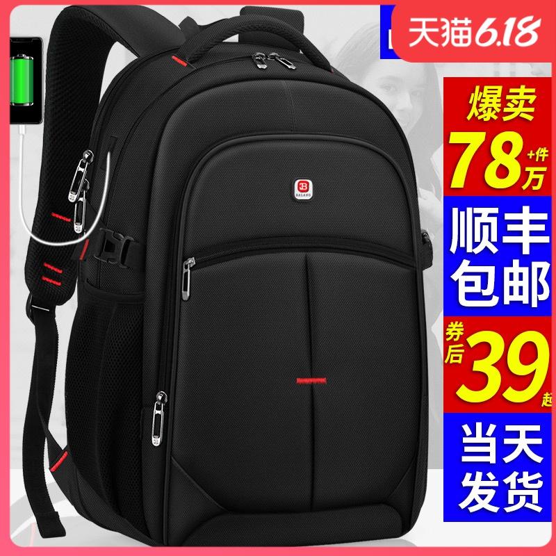 大容量男士双肩包时尚潮流旅行电脑背包高中初中学生书包女小学生