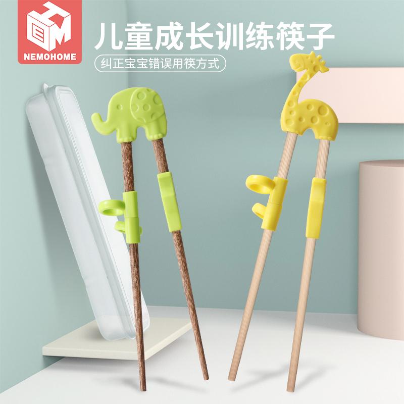 (用23.2元券)儿童筷子训练筷宝宝实木头学习练习