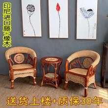 印尼藤椅三件套阳台桌椅休闲单人靠背真藤椅家用客厅组合中式椅子