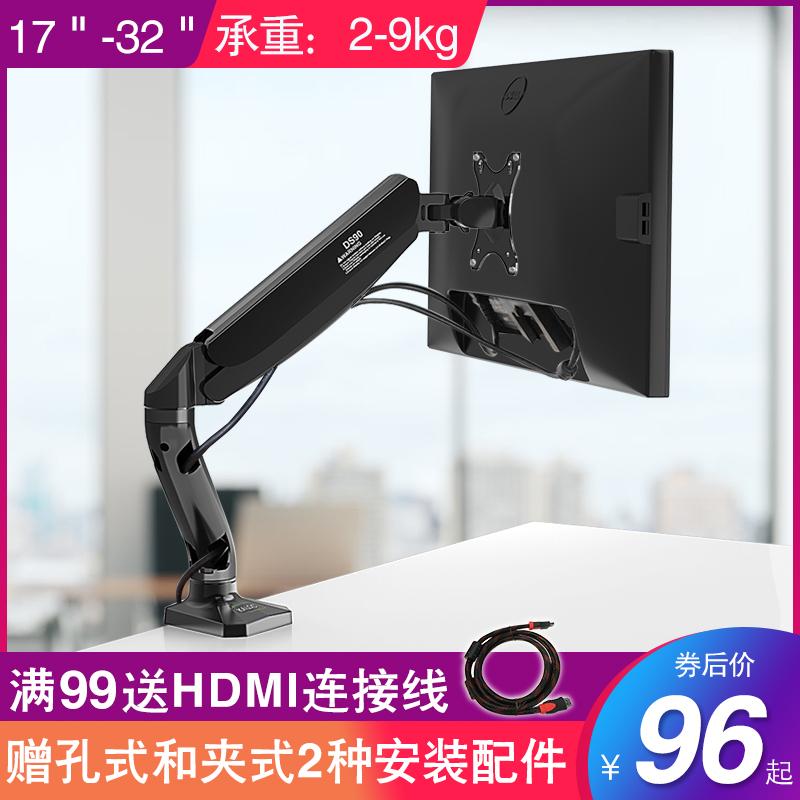 显示器支架臂双屏底座电竞桌面屏幕