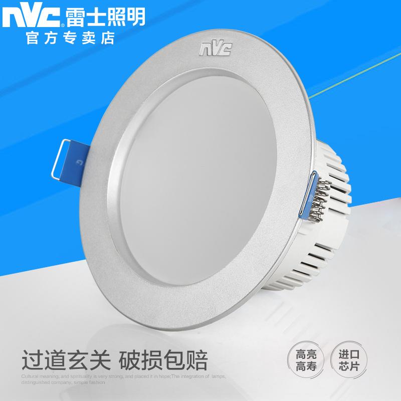 雷士照明led筒燈3W2.5寸2寸桶燈7.5開孔8.5公分嵌入式天花燈洞燈