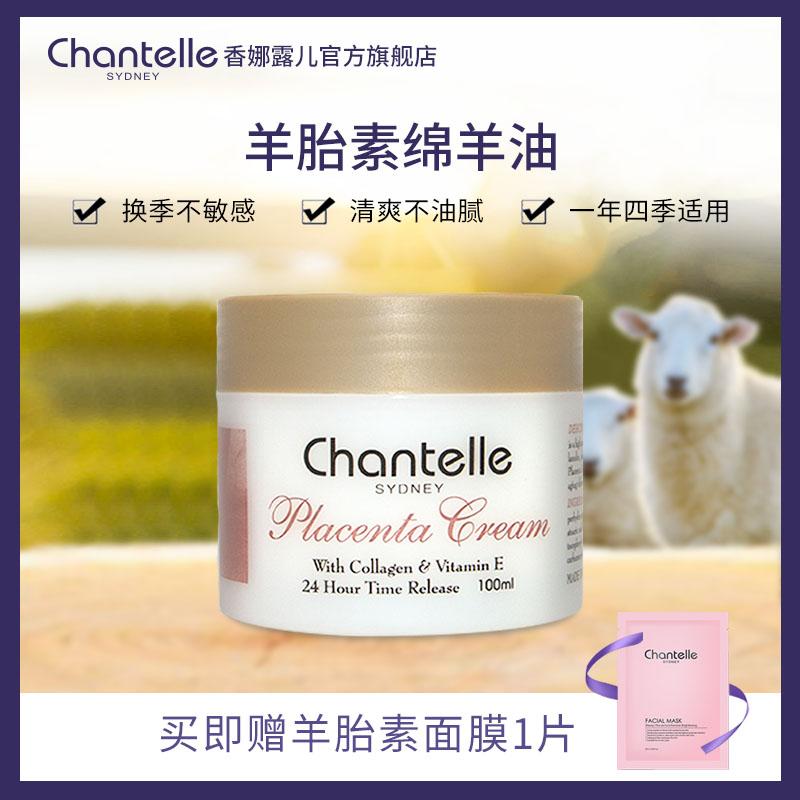 chantelle/澳洲进口羊胎素绵羊油面霜身体乳滋润补水保湿原装正品图片