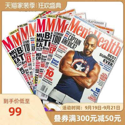 【7期打包】Men's Health 男士健康杂志 2019年6期+2020年3月共7本打包 美国健身运动杂志