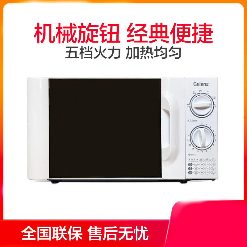 Galanz / Galanz p70d20tl-d4 mini small temperature Huiwei microwave oven household old rotary table machinery