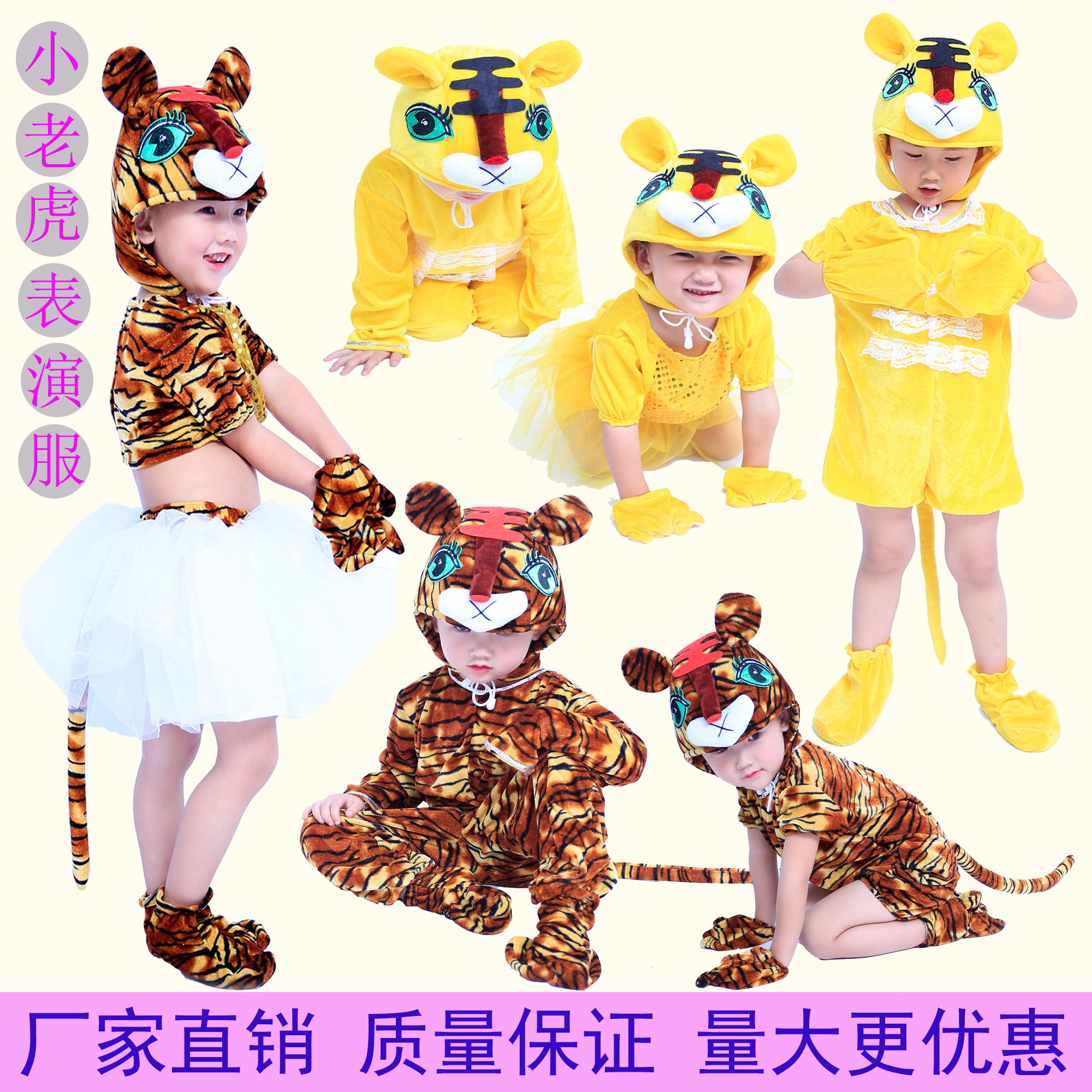 Childrens tiger performance costume cartoon clothing baby tiger role modeling stage animal performance Costume