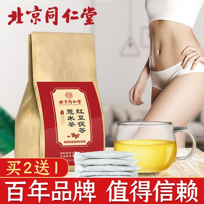 同仁堂红豆薏米茶赤小豆芡实女人花茶组合调理气血三清养生茶