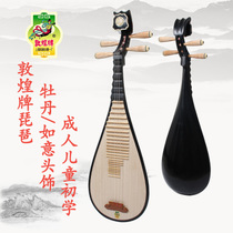 Dunhuang Pipa 594 Children pipa 597 standard PIPA adult beginner practice playing Pipa (student beginner)