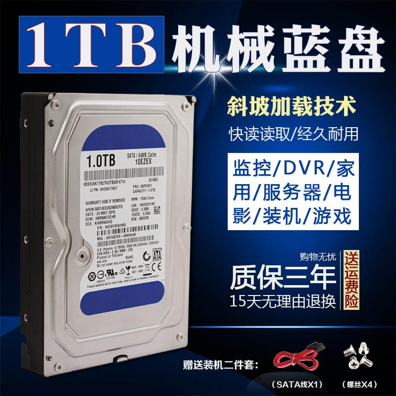 全新1TB单碟蓝盘 台式监控1T机械硬盘 SATA3 7200转64M 3年质保