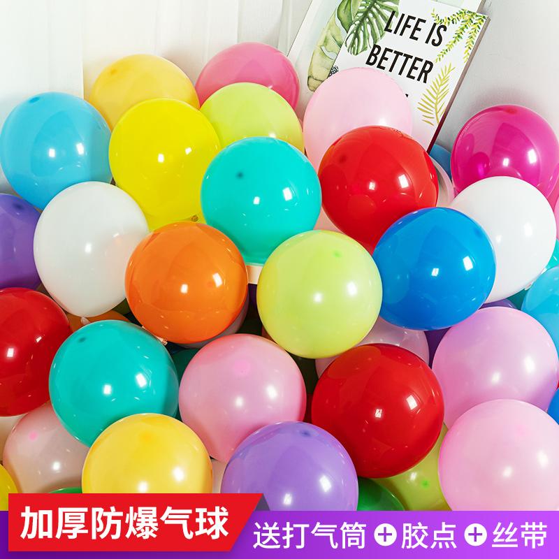 气球加厚防爆100个装汽球儿童卡通周岁生日场景布置开业婚房装饰