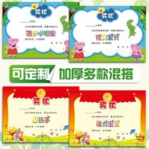 英语奖状小学生铜版纸鼓励幼儿园配丝带儿童多款式奖品加厚表扬信