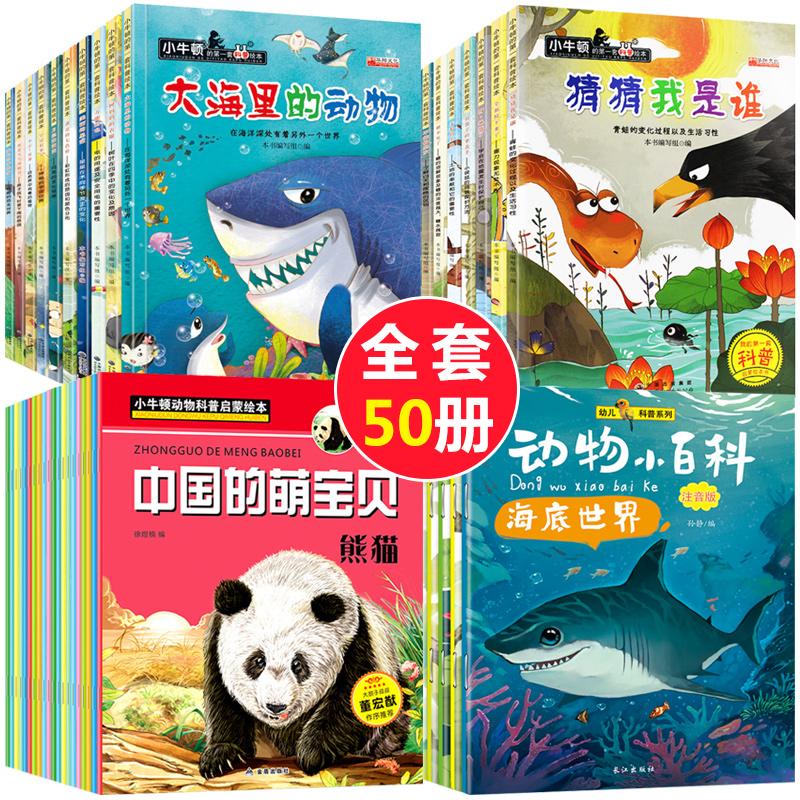 全套50册小牛顿科普绘本 儿童绘本故事书 3-6-9周岁幼儿园儿童绘本供应 十万个为什么科普读物0-3岁宝宝睡前故事书 一年级绘本图书