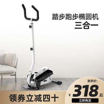 Elliptical machine female household silent stepper small indoor weight loss running space walker fitness equipment