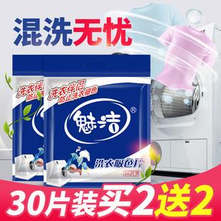洗衣片防染色吸色片防串混色洗衣机家庭装色母片防掉色衣服防褪色