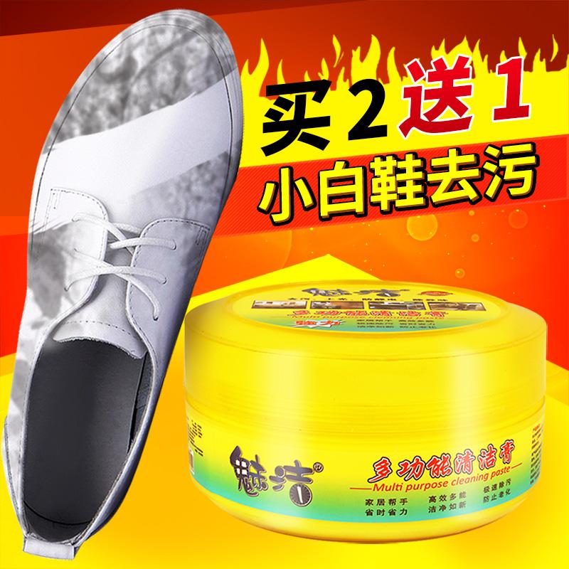 魅洁小白鞋擦鞋洗鞋多功能保养膏