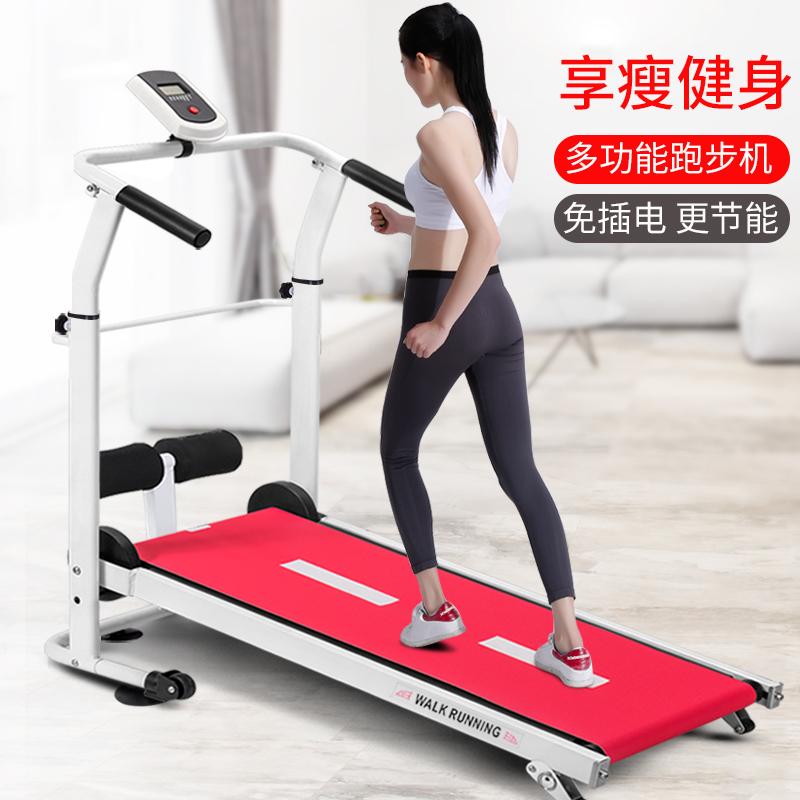 多功能机械跑步机家用款小型折叠走步机室内走路迷你简易健身器材