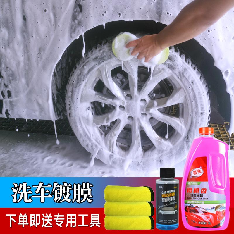 汽车洗车液强力去污上光水蜡泡沫清洗专用清洁剂套装白车黑车用品