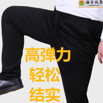 Stretch big size men's trousers autumn and winter thick and fat increase trousers fat guy casual pants fat suit trousers thin suit trousers
