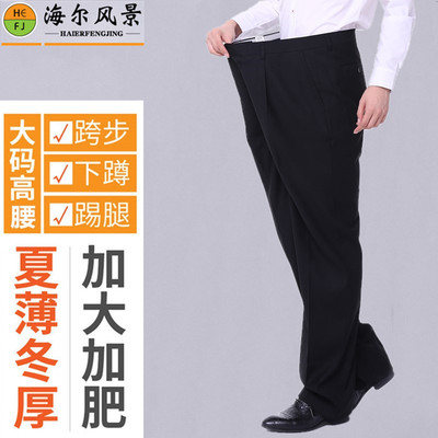 Middle-aged and elderly plus fat plus size dad's trousers autumn and winter thick men's trousers loose stretch suit pants fat suit pants thin