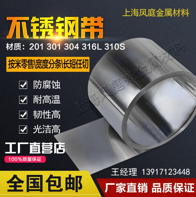 304 нержавеющая сталь полоса 316 нержавеющая сталь листовая нержавеющая сталь пружинная лента стальная кожа 0,1 / 0,2 / 0,3 / 0,5 мм