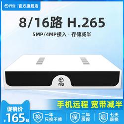 乔安8 16路网络硬盘录像机数字高清NVR刻录机家用监控4路主机